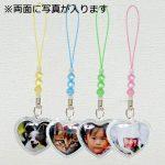 strap_heart
